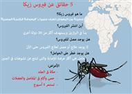 كل ما يجب أن تعرفه عن فيروس زيكا- انفوجراف