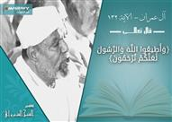 تفسير الشيخ الشعراوي لجزاء الطاعة