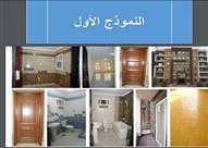 """بالصور- كيف تختار نموذج التشطيب المناسب في مشروع """"دار مصر للإسكان المتوسط"""""""