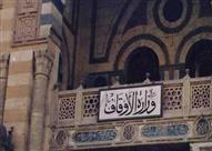 الأوقاف: موضوع خطبة الجمعة المقبلة هو واجبنا نحو القرآن الكريم