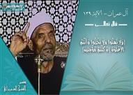 تفسير الشيخ الشعراوي بالأعلون من الناس
