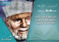 تفسير الشيخ الشعراوي لمعنى الإحسان وجزاء المحسنين
