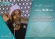 تفسير الشيخ الشعراوي لمعنى التمحيص