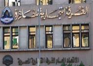 بعد غدٍ..غرفة القاهرة توقع مذكرة تفاهم مع تجمع رجال الأعمال السوريين