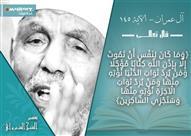 تفسير الشيخ الشعراوي لحقيقة الموت والثواب والعقاب