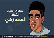 ذكرى الفنان الراحل احمد زكى