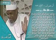 تفسير الشعراوي لصور عفو الله عن المؤمنين فى موقعة بدر