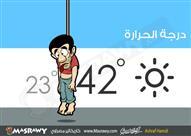 تقلب الطقس