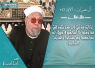 """تفسير الشيخ الشعراوي.. من هم """"الربيون"""" ومكانتهم عند الله"""