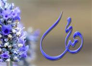 لماذا ولد النبي وعاش يتيمًا ؟!