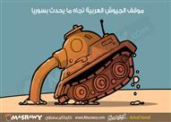 موقف الجيوش العربية