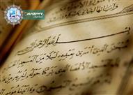 هل قراءة سور الإسراء إذا قرأتها فرج الله كربى؟