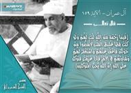 تفسير الشيخ الشعراوي لأخلاق النبى مع قومه