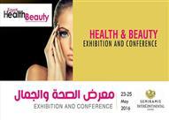 """معرض """"Health & beauty""""  يستعد لاستقبال الجماهير ونجوم المجتمع"""