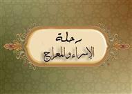 5 أماكن مباركة صلى فيها النبي في رحلة الإسراء