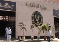 """الداخلية: القبض على المحرض بواقعة """"سيدة المنيا"""" و5 متهمين آخرين"""