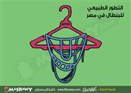 تطور البنطال في مصر