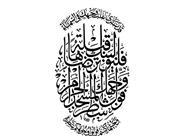 ماذا قال المسلمون والمشركون واليهود بعد تحويل القبلة؟