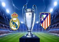 نهائي الأبطال- (ريال مدريد × أتلتيكو) 6 مواجهات ولقاء شهير وتفوق كاسح