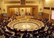 الجامعة العربية تبحث العوائق التي تواجه منطقة التجارة الحرة العربية