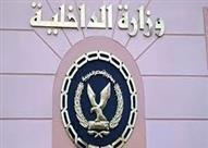 الداخلية: ضبط 5 متهمين جدد من المتورطين في أحداث أبو قرقاص بالمنيا