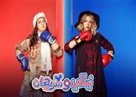 """بالصور- دنيا وإيمي سمير غانم في العرض الخاص لأولى حلقات """"نيللي وشريهان"""""""