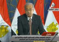 كلمة رئيس الوزراء أثناء افتتاح المرحلتين الاولى والثانية من حي الاسمرات