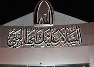 """""""السلام عليك أيها النبي"""" يطلق حملة المليار نسخة لتوزيع السيرة النبوية"""
