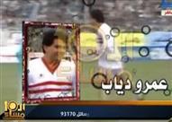 فيديو نادر لمباراة كرة قدم بين الأهلي والزمالك من فنانين مصر