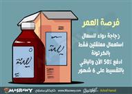 رفع اسعار الدواء