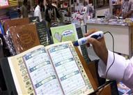 مصر تتلف نسخا صينية من القرآن الكريم