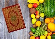 هل تعلم ما هي الفواكه التي ذكرت في القرآن الكريم؟!