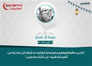 تفسير الشيخ الشعراوي مصير المحرضين على ترك الجهاد