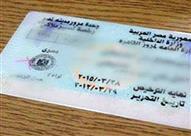 فقط في مصر..  رخصة سيارة تنتهي  بعد ألف عام