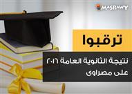 ترقبوا.. نتيجة الثانوية العامة لعام 2016 على مصراوي
