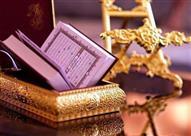 خمسة آداب لقراءة القرآن الكريم