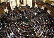 ننشر النص الكامل لتقرير لجنة الخطة بالبرلمان بشأن مشروع الموازنة