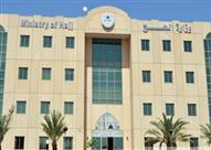"""وزارة الحج السعودية تعتمد تطبيق """"الأسورة الإلكترونية"""" على الحجاج"""