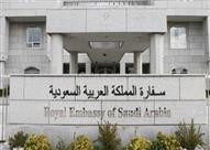 القنصلية السعودية في تركيا تعلن مقتل 3 سعوديين في تفجيرات تركيا