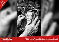 """محمد صديق المنشاوي.. """"مزمار"""" القرآن (ملف خاص)"""