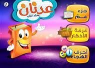 عدنان معلم القرآن تطبيق تفاعلي للأطفال لتعلم وحفظ القرآن