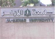 """جامعة الأزهر تنفى وجود فساد بالجامعة وتؤكد: """"الترقيات تتم وفق القانون"""""""