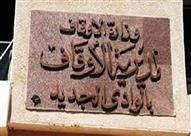 ننشر أسماء وعناوين الساحات المخصصة لصلاة العيد بالوادى الجديد