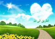 بعد رمضان.. قيم نفسك هل أنت على طريق الله ؟!