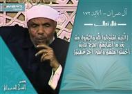 تفسير الشيخ الشعراوي لمصير الذين استجابوا لله والرسول