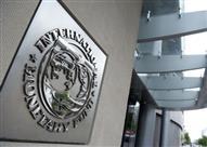 برلماني: وصفات صندوق النقد الدولي التي تتبعها الحكومة تسببت في هلاك