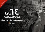 """64 عامًا """"عدالة اجتماعية"""".. يعيش جمال حتى في موته -(ملف خاص)"""