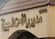 بالأسماء والتفاصيل.. ننشر حركة التنقلات الداخلية بمديرية أمن الجيزة
