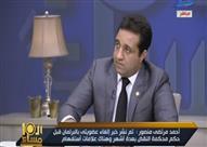 أحمد مرتضى منصور يدعو محامي الشوبكي للدفاع عني
