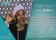 تفسير الشيخ الشعراوي لسبيل المنافقين فى الدنيا والأخرة
